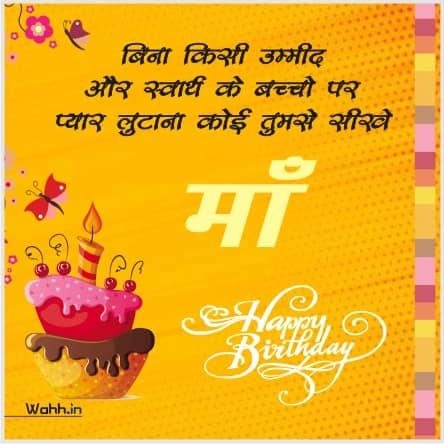 Birthday Wishes Images for Mom in Hindi