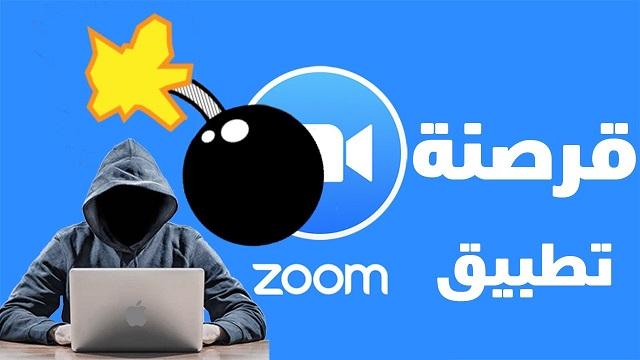تطبيق ZOOM Meeting