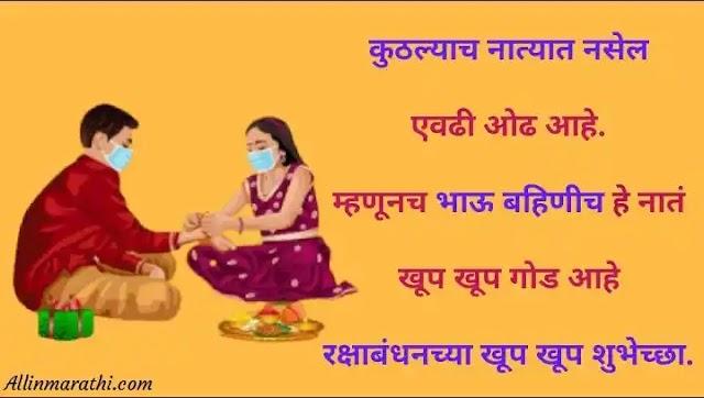 रक्षाबंधन शुभेच्छा 2020 || rakshabadhan wishes in marathi || Rakshabadhan message marathi || Rakshabadhan sms marathi