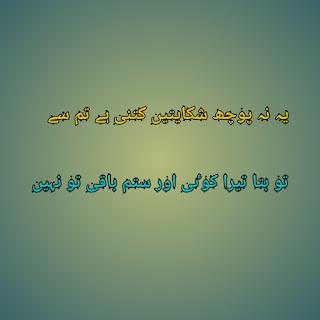 Top 7 Urdu Poetry Status For Whatsapp | atozvideodownloader