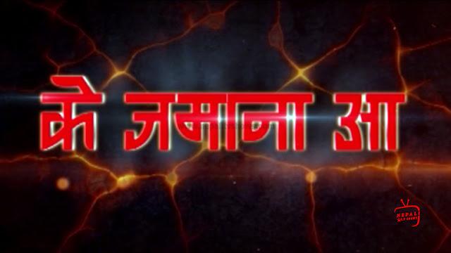 Ke-Jamana-Aa-Nepali-TV-Show