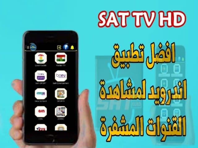 SAT TV HD افضل تطبيق اندرويد لمشاهدة القنوات المشفرة على تليفونك