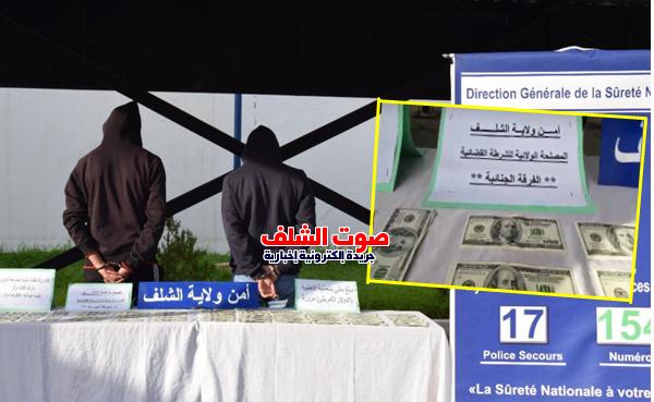 توقيف مزوري العملة الأجنبية وحجز 40 ألف دولار بالشلف