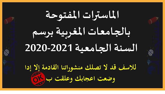 الماسترات المفتوحة بالجامعات المغربية برسم السنة الجامعية 2020-2021