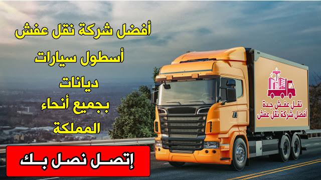 شركة نقل عفش داخل جدة
