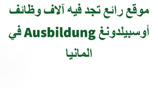 ,أوسبيلدونغ على شهادة التاسع ,جميع مهن الأوسبيلدونغ في ألمانيا ,اوسبيلدونغ المتدربون السوريون ,اوسبيلدونغ طيران ,اوسبيلدونغ بائع ,اوسبيلدونغ سياحة في المانيا ,شروط التدريب المهني في ألمانيا ,كيفية الحصول على اوسبيلدونغ ,الاوسبيلدونغ في ألمانيا والاقامة ,أوسبيلدونغ رعاية المسنين في ألمانيا ,اوسبيلدونغ مترجم ,اوسبيلدونغ مساعد ممرض في ألمانيا ,  ,شروط فيزا الاوسبيلدونغ ,منحة ارامكو الألمانية ,التكوين المهني في بريطانيا ,التكوين المهني في كندا ,Vita SDE ,