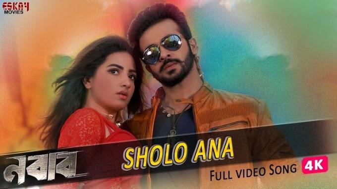 Debo Toke Debo Sholoana Full - Nabab Full HD Video