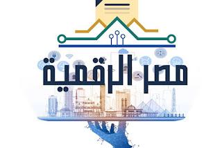بوابة مصر الرقميه