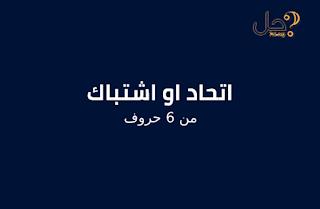 اتحاد او اشتباك من 6 حروف لغز 189 فطحل