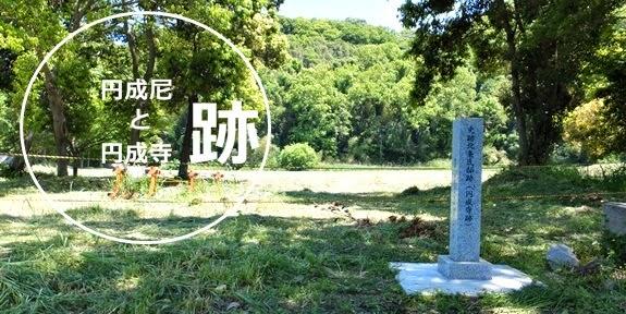 鎌倉遺構探索: 円成尼と円成寺跡