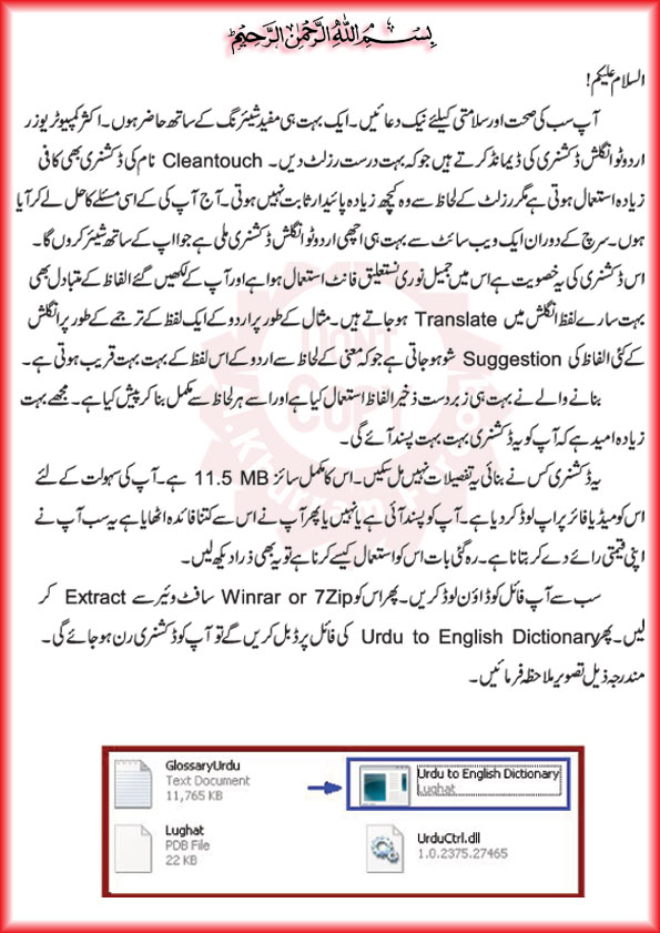 Madison : Urdu sentence translation in english