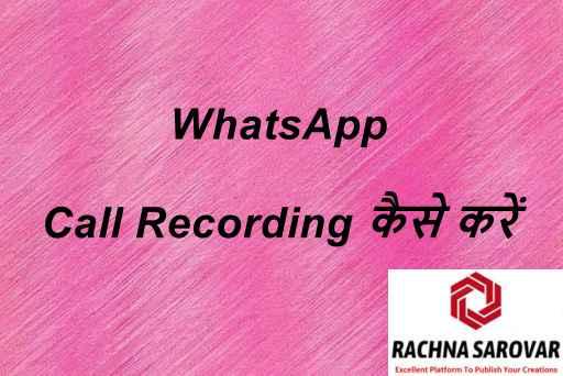 WhatsApp Call Recording कैसे करें हिंदी में | WhatsApp Call Record कैसे करें हिंदी में | How to Record WhatsApp Call