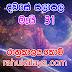 රාහු කාලය | ලග්න පලාපල 2020 | Rahu Kalaya 2020 |2020-05-31