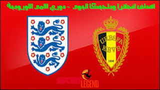 انجلترا وبلجيكا,اهداف مباراة إنجلترا وبلجيكا 1-2 اليوم 11-10-2020 دوري الأمم الأوروبية,انجلترا وبلجيكا في دوري الامم الاوربيه,اهداف مباراة انجلترا وبلجيكا,ماتش انجلترا وبلجيكا,مشاهدة مباراة انجلترا وبلجيكا,مباراة انجلترا وبلجيكا,اهداف مباراة انجلترا وبلجيكا اليوم,ملخص مباراة انجلترا وبلجيكا,بث مباشر مباراة انجلترا وبلجيكا,دوري الامم الاوروبية المستوي الأول,انجلترا اليوم,مباراة انجلترا اليوم,انجلترا وبلجيكا اليوم,انجلترا وبلجيكا اليوم كورة لايف,دوري الامم الاوروبية المستوي الثاني