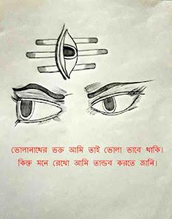 Bholenath Status | Mahadev Mahakal Shiva Status in Bengali