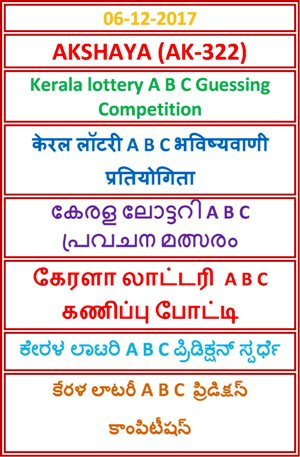 A B C Guessing Competition AKSHAYA AK-322