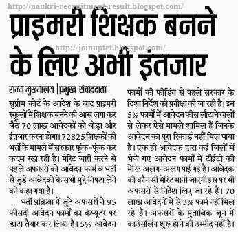 Join Uttar Pradesh Teacher Eligibility Test UPTET News: 72825 Teacher Recruitment : Abhee Aur