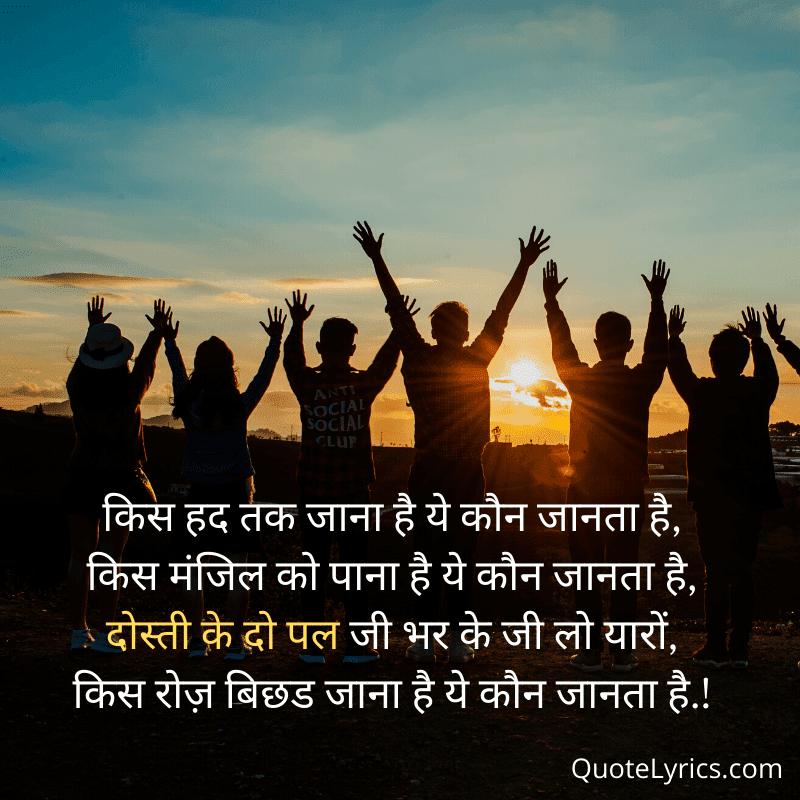 emotional dosti shayari in hindi