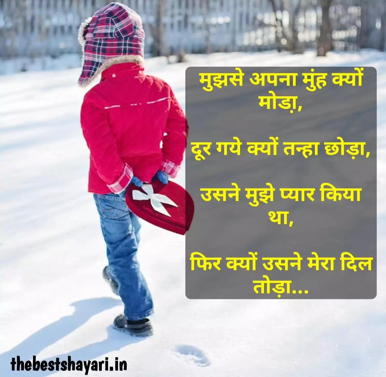 Dard bhari shayari Hindi download