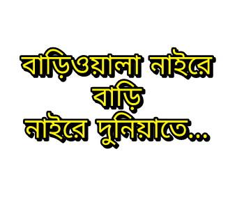 চোখেরি পলকে তুমি হতে পারো  লাশ (Chokheri Poloke Tumi Hote Paro Lash) Bangla Gojol Download  lyrics