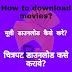 How to Download Movies |  मूवी डाउनलोड कैसे करे  |  चित्रपट डाऊनलोड कसे करावे
