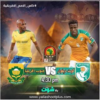 مشاهدة مباراة كوت ديفوار وجنوب إفريقيا بث مباشر اليوم 24-6-2019 في كاس امم افريقيا 2019