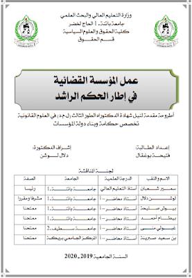 أطروحة دكتوراه: عمل المؤسسة القضائية في إطار الحكم الراشد PDF