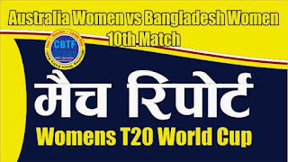 Today Match Prediction Australia Women vs Bangladesh Women ICC Women's T20 World Cup 10th T20 100% Sure