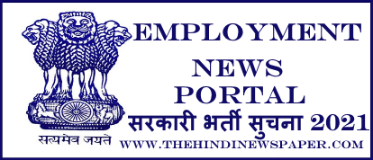 Employment News Portal - 2021