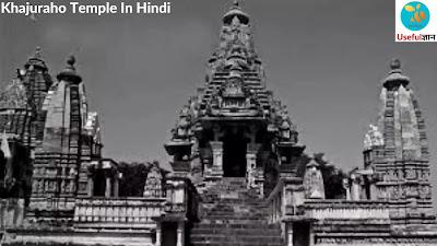 Khajuraho Temple In Hindi