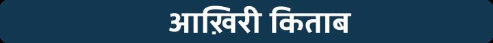 akhri-kitab-self-help-book