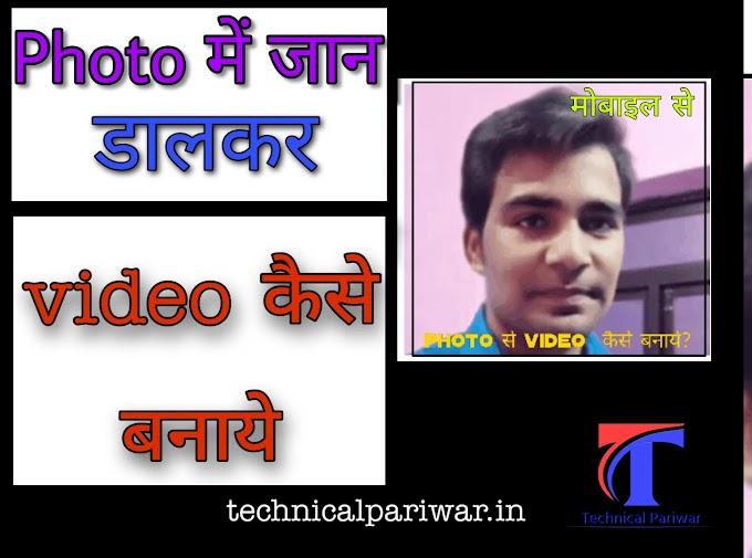 Photo में जान डालकर video कैसे बनाये photo se video banane wala app