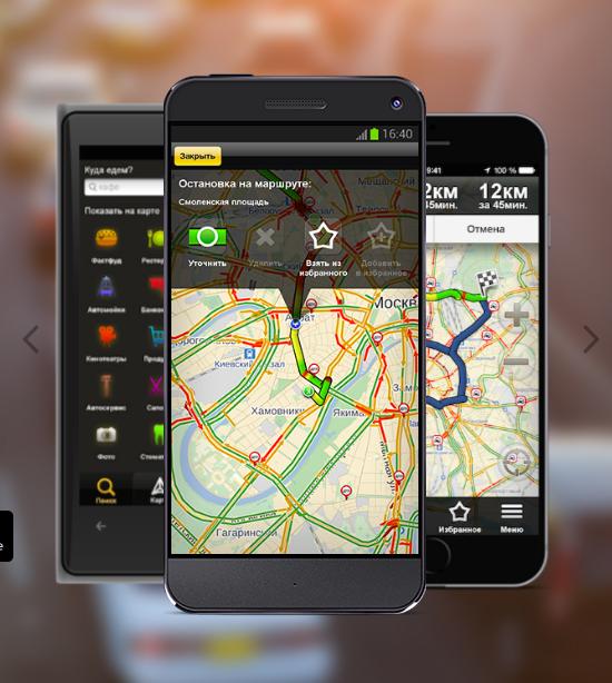 Yandex пробки симферополь навигатор