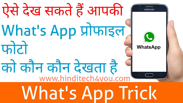 Wo to see which person seeing my profile picture, whats tracker App