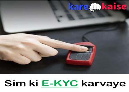 airtel-4g-sim-ekyc-kare