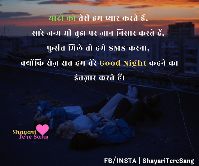 Dosti Good Night Shayari