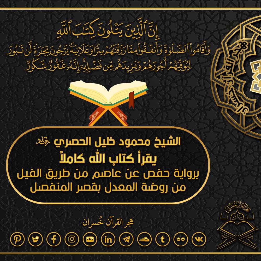 مصحف بقراءة الشيخ الحصري بدقة عالية ورابط مباشر