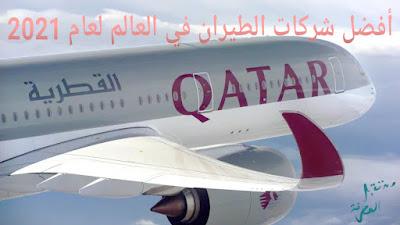 أفضل شركات الطيران في العالم في 2021