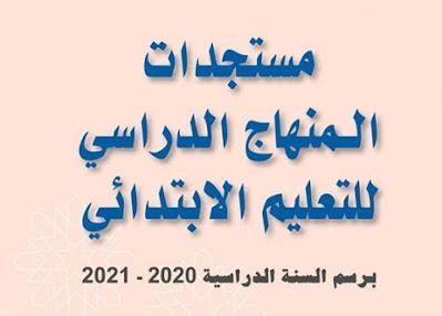 مستجدات المنهاج الدراسي للتعليم الابتدائي برسم السنة الدراسية 2020-2021 نسخة يوليوز 2020