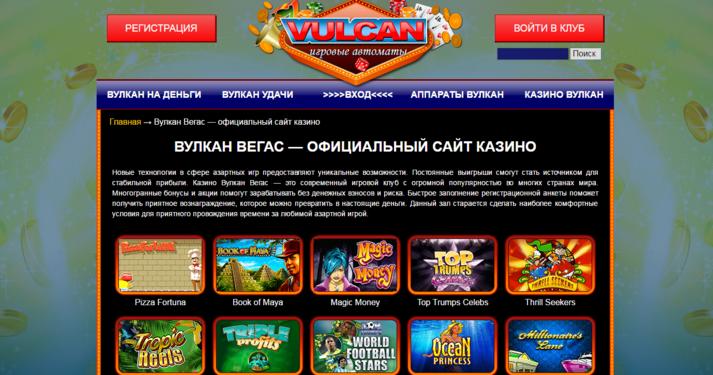 сайт vulcan