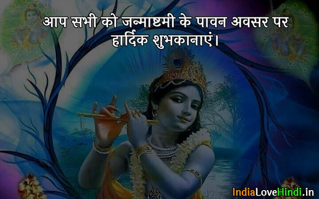 janmashtami wishes messages