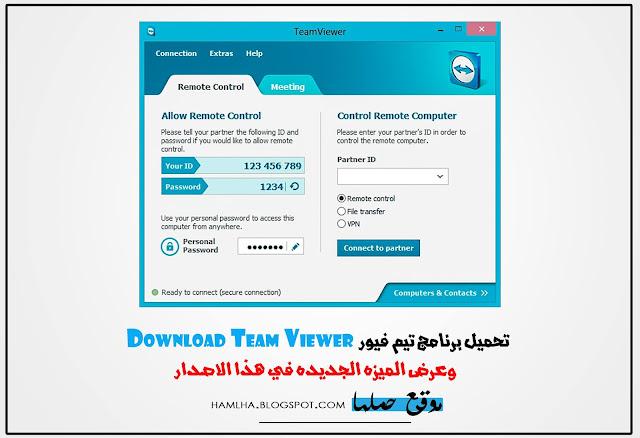 تحميل برنامج تيم فيور Download Team Viewer 2020 - موقع حملها