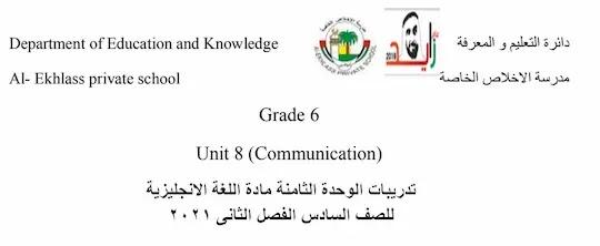 تدريبات الوحدة الثامنة مادة اللغة الانجليزية للصف السادس الفصل الثانى 2021