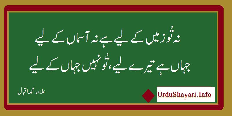 allama iqbal best poetry in urdu for students