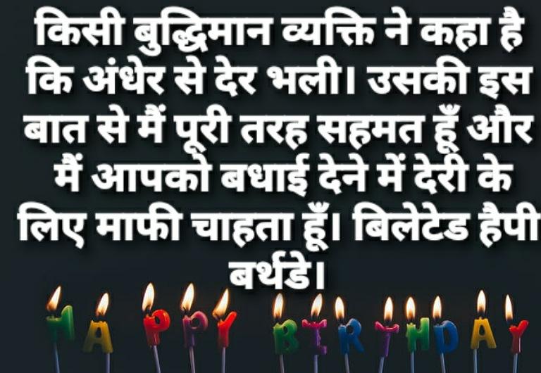 birthday shayari in hindi for father