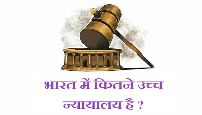 भारत में कुल कितने उच्च न्यायालय है (Bharat me kitne High Court hai)