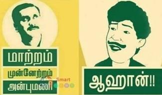 P M K பா.ம.க kootani | troll | mattram | munnettram