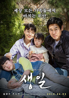 birthday korean movie