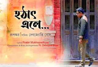 Hotat Ele Lyrics (হঠাৎ এলে) Rupankar Bagchi