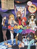 Assistir Ookami-san to Shichinin no Nakama-tachi Online